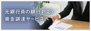 元銀行員の銀行対応・資金調達サービスへ