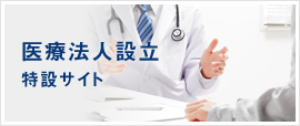 医療法人特設サイト
